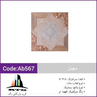 سهیل 567