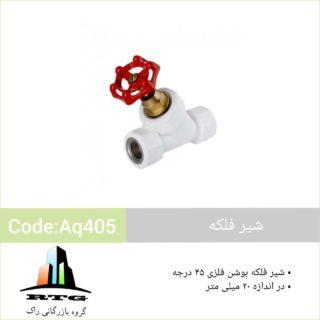 شیرفلکه فلزی 405