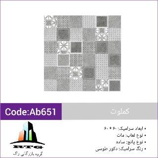 کملوت 651