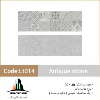 leon-antiquestone-codelt014
