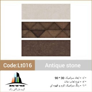 leon-antiquestone-codelt016