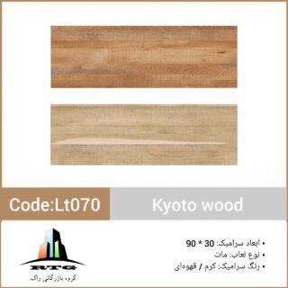 leonkyotowoodcodelt070