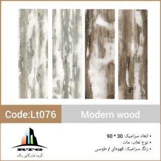 leonmodernwoodcodelt076