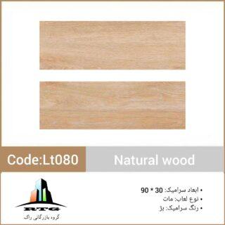 leonnaturalwoodcodelt080