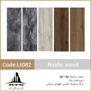 leonrusticwoodcodelt082