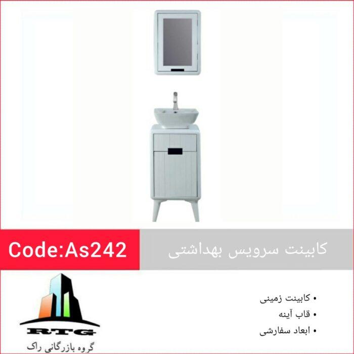 کابینت سرویس بهداشتی